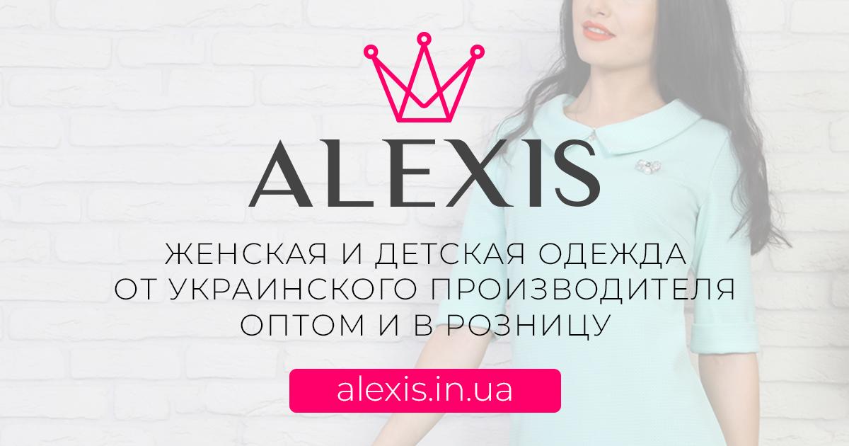 97a7b0b7a Производитель женской и детской одежды ALEXIS™ (Алексис)